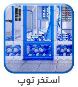 استخر توپ آبی و سفید
