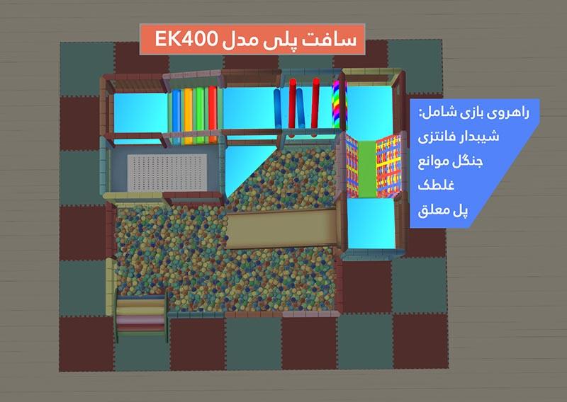 سافت پلی مدل EK400 | اجزای سافت پلی (پلی گراند)